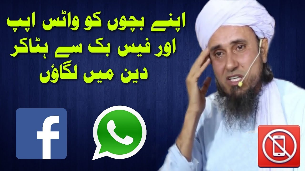 Apne Bachon ko Whatsapp Aur facebook se hatakr Deen me lagao   Mufti Tariq  Masood [Important Clip]
