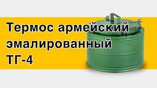 Термос армейский эмалированный на 4 литра ТГ-4