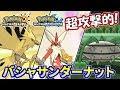 【ポケモンUSUM】超王道サイクル!バシャサンダーナットが強すぎるwww【ウルトラサン/ウルトラムーン】