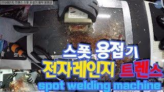 전자레인지 트렌스활용 스폿용접기(spot welding…