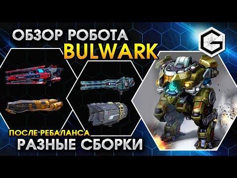 War Robots. Bulwark. Viper. Dragoon. Ember. Exodus. Обзор Робота Булварк в Топ Сборках Вооружения.