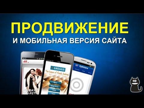 Продвижение сайта и мобильная версия сайта для продвижения в Google