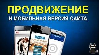 Продвижение сайта и мобильная версия сайта для продвижения в Google(, 2015-05-01T20:39:51.000Z)