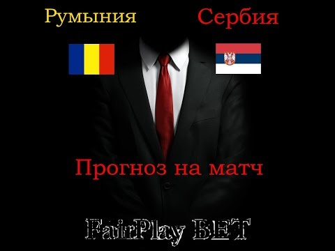 Сербия румыния прогноз лига наций