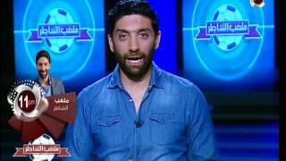 30أخر أخبار الرياضة المصرية والدورىالمصرى مع اسلام الشاطر | ملعب الشاطر