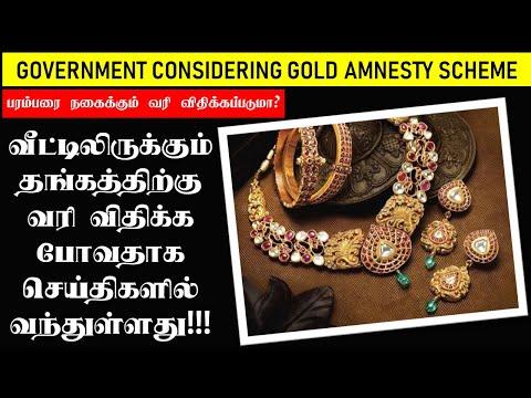வீட்டிலிருக்கும் தங்கத்திற்கு வரி விதிக்க போவதாக செய்திகளில் வந்துள்ளது Gold Amnesty in Tamil