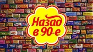 5 ТВ-ПРОГРАММ 90-Х ГОДОВ Ч1.