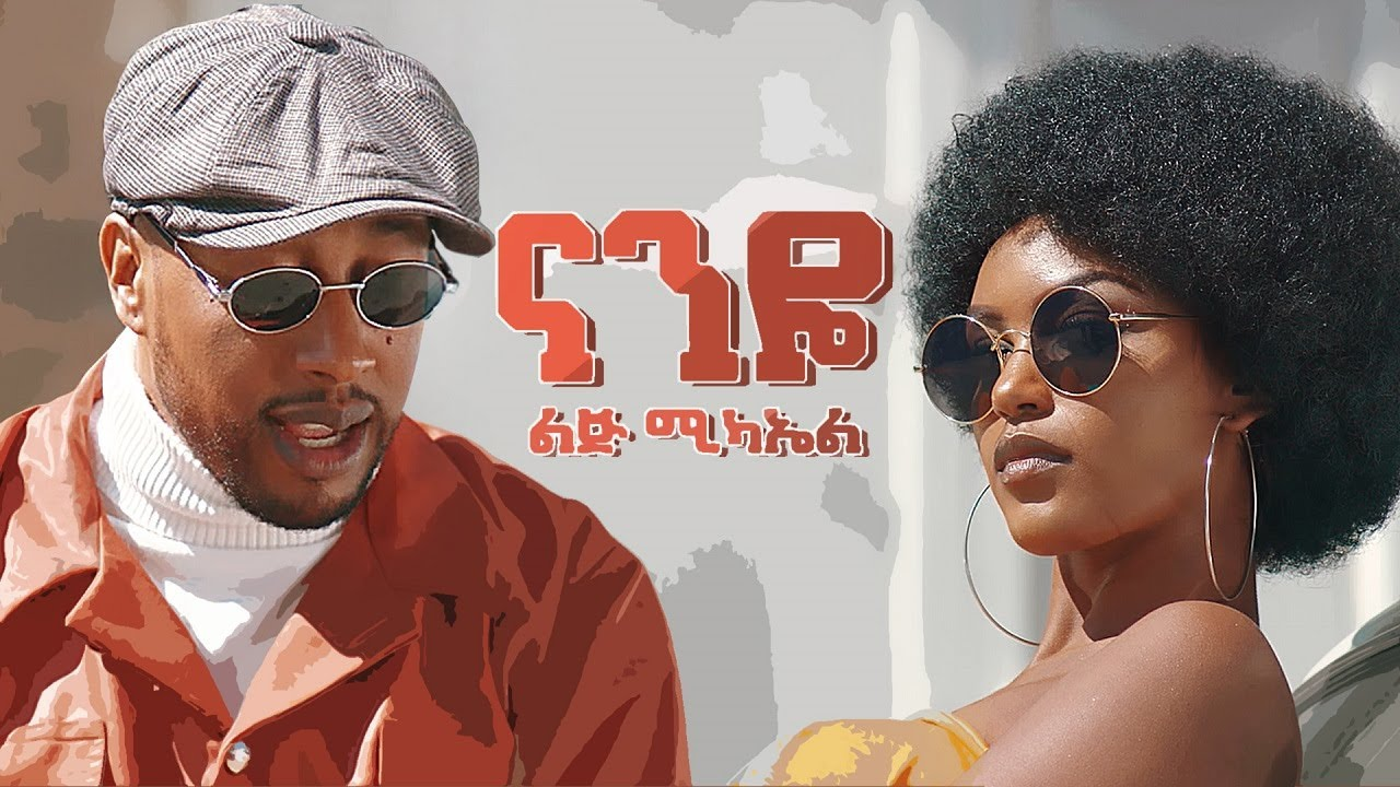 Lij micheal - Naneye New Ethiopian music video 2021