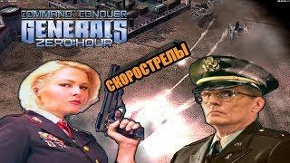 АМЕРИКАНСКИЕ СКОРОСТРЕЛЫ [Generals Zero Hour] TOP REPLAY