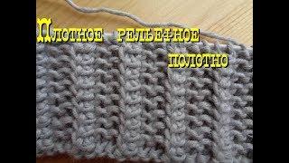 Плотное рельефное вязание спицами