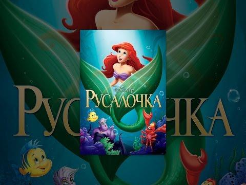мультфильм русалочка на русском