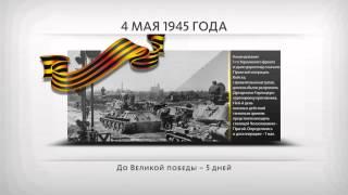 Календарь Победы. 4 мая 1945 года. (Великая Отечественная Война. )