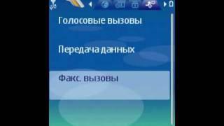 Настройки переадресации в Symbian OS (11/43)