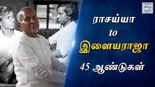 rasaiya-to-ilaiyaraaja-45-years-of-ilaiyaraaja-hindu-tamil-thisai