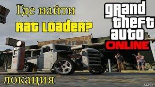 GTA 5 Online -  (Rat Loader) Где найти? Редкие & Секретные машины