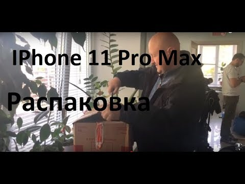 Unboxing iPhone 11 Pro Max / Распаковка Айфон 11 Про Макс