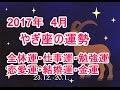 2017年4月 やぎ座の運勢 全体運・仕事運・勉強運・恋愛運・結婚運・金運とは?