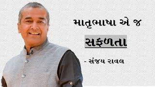 Matrubhasha e j safalta   Sanjay Raval   Gujarati