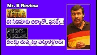Roshagadu Review And Rating | Fantastic Beasts: The Crimes Of Grindelwald Telugu Movie | Mr. B