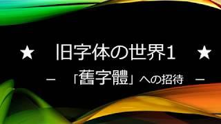 【旧字体の世界①】旧字体 舊字體 昭和レトロ 漢字 Kyujitai, Kanji, Japan