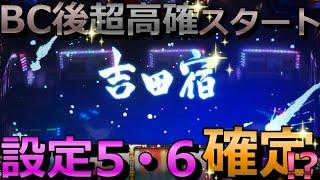 【絆2】BC後超高確スタート発生!!振設定5以上確定!?