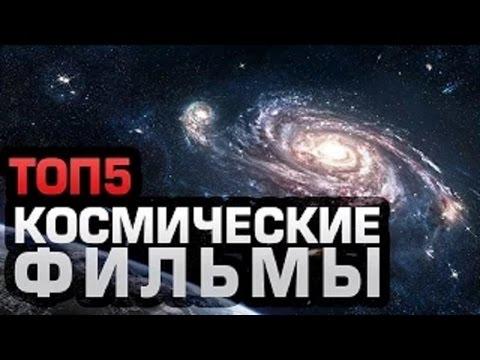 топ 5 лучших космических фильмов