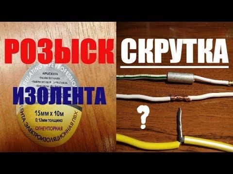 Соединение проводов/ скрутка / ищем изоленту