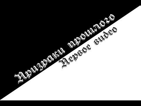 Призраки прошлого: Первое видео