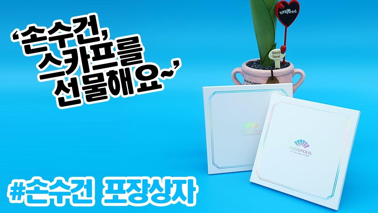#세월호 침몰 사건 때 흐르던 눈물을 기억하며~!! 손수건 상자 제작....
