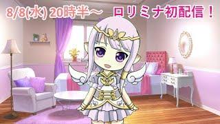 [LIVE] 【Live#6】ロリミナ初配信!😍💕劇とお歌♪