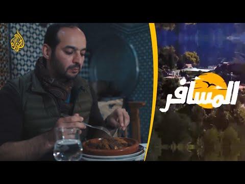 برنامج المسافر المملكة المغربية الحلقة الثانية