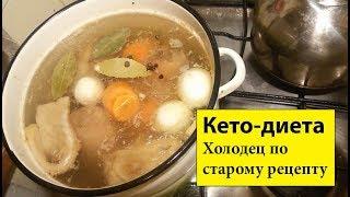 Русский холодец | Рецепт, передающийся из поколения в поколение