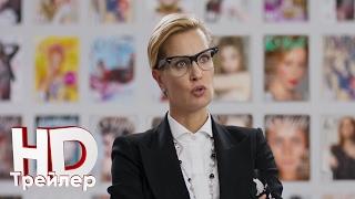 Яна + Янко — первый Трейлер (2017)