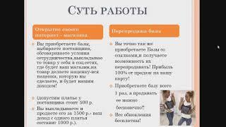 ПРЕЗЕНТАЦИЯ БАЗЫ ПОСТАВЩИКОВ