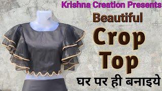 Very Beautiful  Crop Top for Lehenga  or Dhoti Pant   घर पर ही बनाइये   Krishna Creation