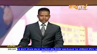 ERi-TV, #Eritrea - Tigre News for September 16, 2018
