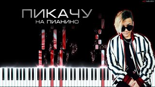 Миа Бойка, Егор Шип - Пикачу | Кавер на пианино | Караоке, Ремикс видео