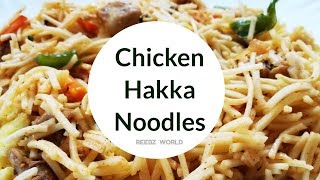 Chicken Hakka noodles | Chicken Noodles- Chinese Noodle Recipe