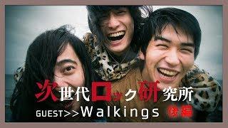 次世代ロック研究所 #021 (2017年10月21日O.A.)後編 ゲスト:Walkings ...