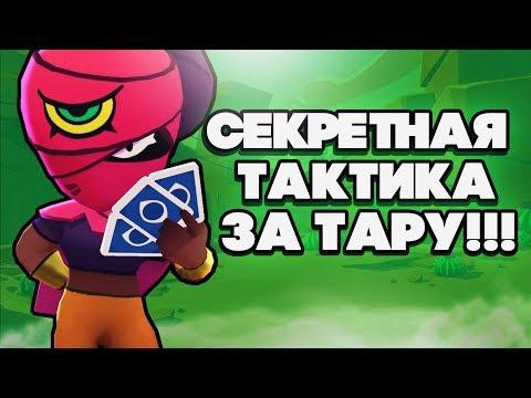 BRAWL STARS ТАРА СЕКРЕТНАЯ ТАКТИКА!!! Tara Тара как правильно играть гайд Бравл Старс