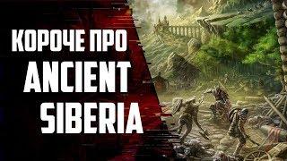 Короче про Ancient Siberia