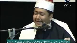Amazing Quran Recitation ! Sheikh Ahmad Bin Yusuf Al Azhari Kurdistan,IRAQ