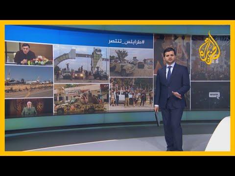 ???? -طرابلس تنتصر-.. احتفاء في المنصات الليبية  - نشر قبل 2 ساعة