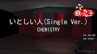 【カラオケ】いとしい人(Single Ver.)/CHEMISTRY