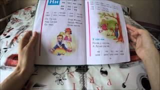 Обзор букваря Жуковой Н.С. Начинаем читать с 5-6 лет