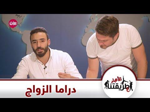 الأخبار عطريقتنا - دراما الزواج بطريقة كوميدية  - 16:55-2018 / 12 / 12