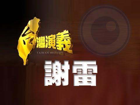 2013.03.10【台灣演義】歌壇長青樹.謝雷