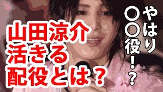 【Hey! Say! JUMP】山田涼介が活きる配役とは!? チャンネル登録お願い...