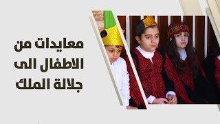 معايدات من الاطفال الى جلالة الملك