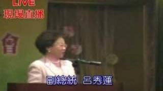 呂秀蓮副總統